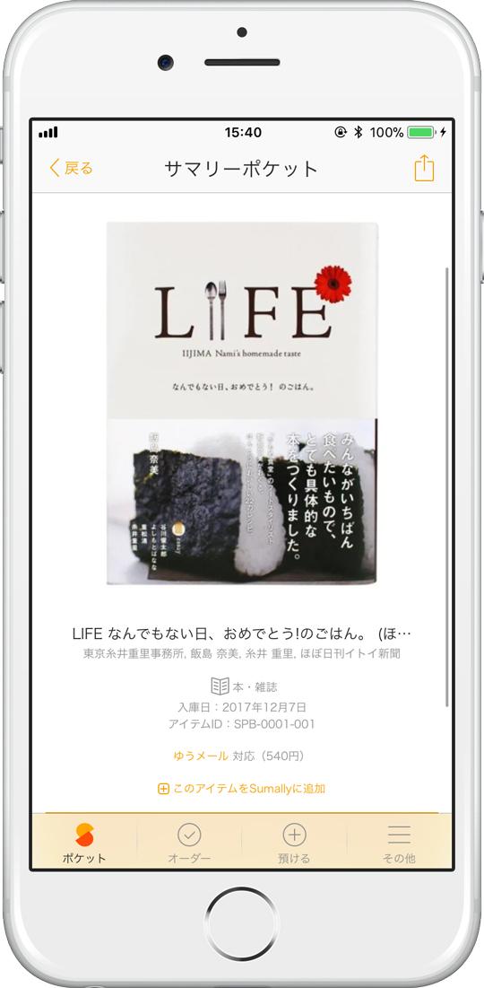 konpo_booklife_a.jpg